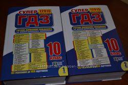 Супер ГДЗ 10 клас в 2-х томах