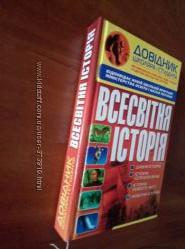 Посібники, довідники фізика, біологія, всесвітня історія