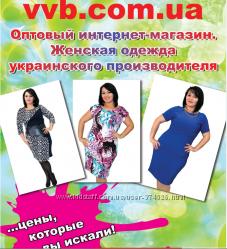 Женская одежда недорого с сайта VVB