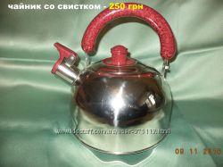 Новый чайник со свистком Helfer 2. 5 л.