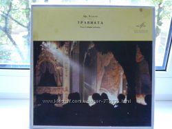 коллекционные виниловые пластинки Дж. Верди Травиата