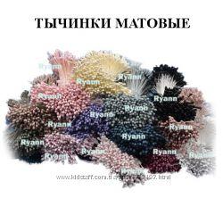 Тычинки для цветов. Глянцевые, матовые, пенопластовые виды.