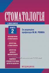 Стоматологія У 2-х кн.  Кн. 2 Підручник для мед. ВНЗ ІІІIV р. а.