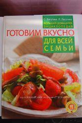 Кулинарная книга подарочный вариант