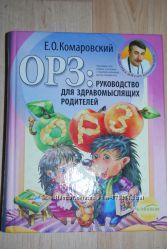 Книга доктора Комаровского ОРЗ в твердом переплете