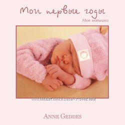 Мои первые годы. Моя малышка от Anne Geddes
