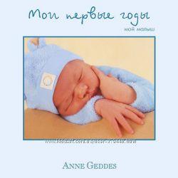 Мои первые годы. Мой малыш от Anne Geddes