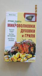 Лучшие рецепты для микроволновки, духовки и гриля