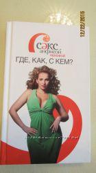 Книга  Секс с Анфисой Чеховой где, как, с кем
