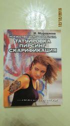 Книга Татуировка, пирсинг, скарификация