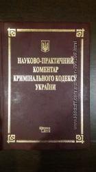 Научно-Практический Комментарий Уголовного Кодекса Украины, Криминальный КУ