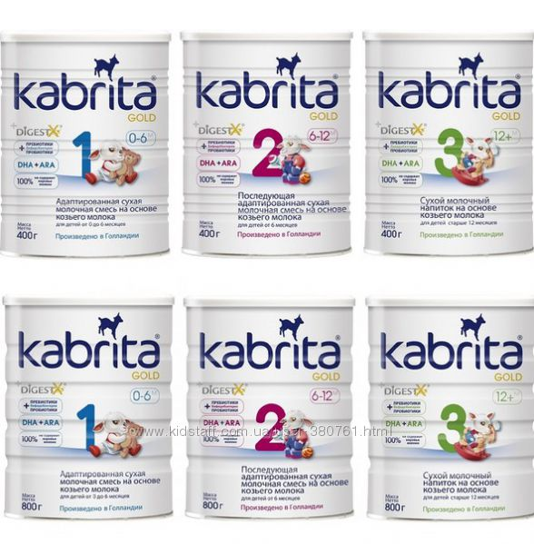 Детская смесь из козьего молока Kabrita Кабрита 800грм