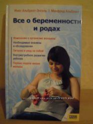 Все о беременности и родах