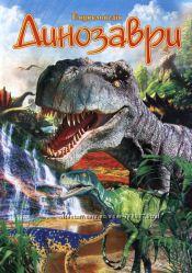 энциклопедии детям  космос, техника, человек, динозавры, подводный мир.