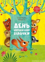 Книжка з віконцями  День народження білочки