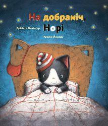 На добраніч, Норі автор  Брітте Венінгер издательство Рабарбар