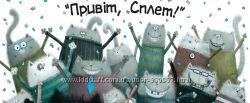 Кіт Сплет і баранчик Рассел на українській мові