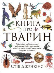 Книга про тварин Стів Дженкинс издательство Рабарбар