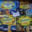 Перша енциклопедія для наймолодших динозаври підв. світ транспорт космос