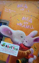 казки дітям Мед для мами від видавництва Абабагаламага