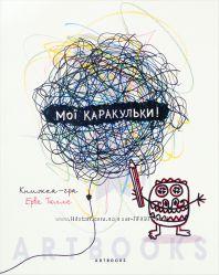 Мої каракульки автор Ерве Тюлле вид-во Artbooks