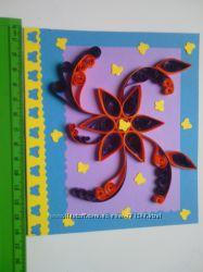 Открытка поздравительная  Цветок Квилинг
