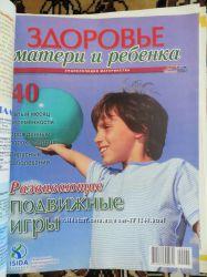 Журнал Здоровье матери и ребенка