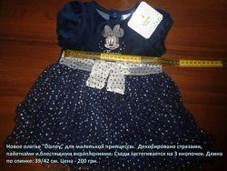 Новое платье Disney для маленькой принцессы.
