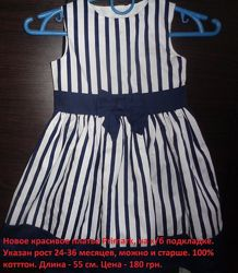 Новое красивое платье Primark, на х/б подкладке