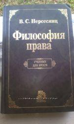 книги, учебник, философия права, Нерсеянц