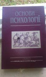 Основы Психологии . Издательство Либідь.