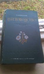 Г. Е. Киселев. Цветоводство . 1953гв.