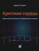 Беннетт Д. Х. Аритмии сердца