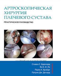 Бургкхард, Артроскопическая хирургия плечевого сустава