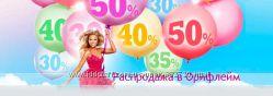 Полная распродажа косметики Oriflame