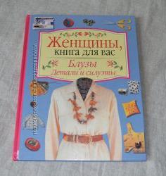 Книга Блузы Детали и силуэты