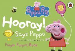 Книжка-игрушка на английском языке Hooray Says Peppa Finger Puppet Book