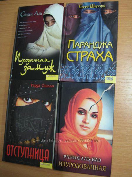 книги о жизни восточных женщин еще, термобелье