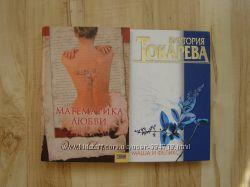 Продам книги - В. Токарева, Б. Акунин и др.
