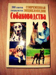 Книга Энциклопедия собаководства, твердый переплет, бу