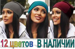 Женская шапка чулок 12 цветов