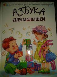 Продам Азбуку для малышей