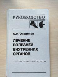 Лечение болезней внутренних органов Окороков