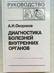 Книги диагностика болезней внутренних органов Окороков
