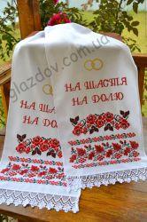 Рушник свадебный вышитый хлебосольный 14