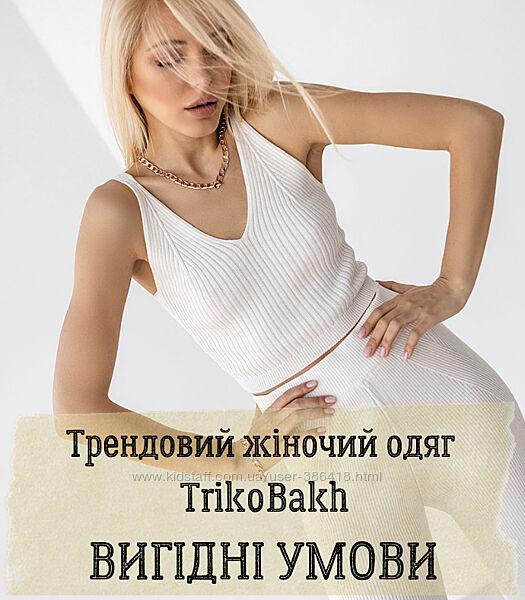 СП  Трикобах TrikoBakh. Вигідні умови щоденного викупу