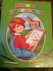 Книга Школа рисования
