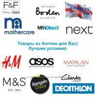 George, TESCO F&F, Marks&Spencer, H&M, Decathlon, Matalan др. магазины Англии