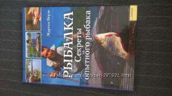 Книга Рыбалка. Секреты опытного рыбака Мартин Верле