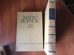 Марко Вовчок в 2-х томах